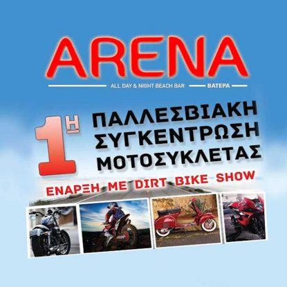 arena-sigkentrosi-motosikletas